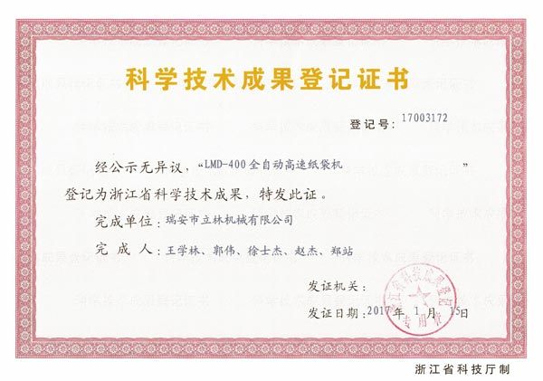 Scientific and technological achievements registration certificate
